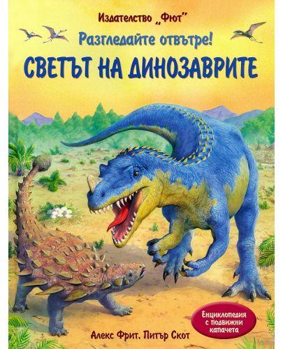 Разгледайте отвътре!: Светът на динозаврите - 1