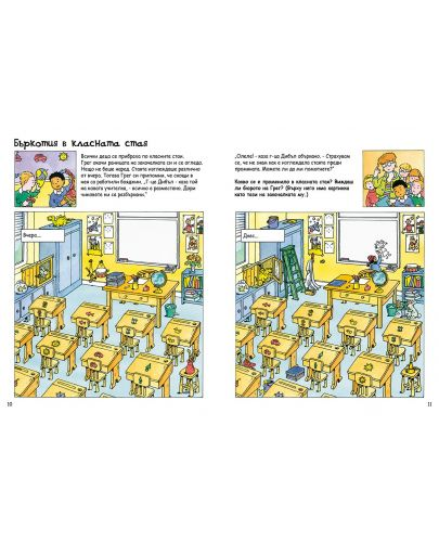 Реши загадките в училище: Книга-игра - 2