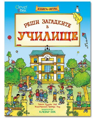 Реши загадките в училище: Книга-игра - 1