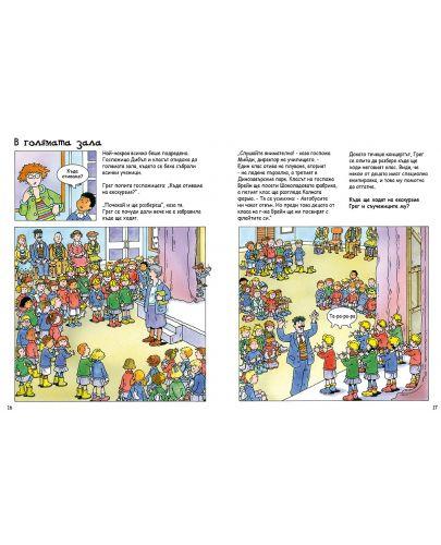 Реши загадките в училище: Книга-игра - 5