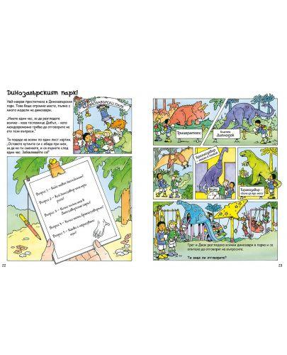 Реши загадките в училище: Книга-игра - 4