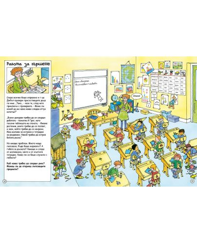 Реши загадките в училище: Книга-игра - 3
