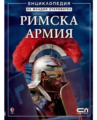 Римска армия - Енциклопедия на младия откривател - 1
