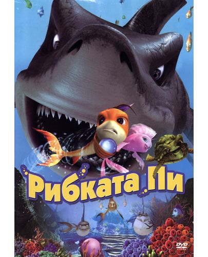 Рибката Пи (DVD) - 1