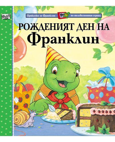 Рожденият ден на Франклин - 1