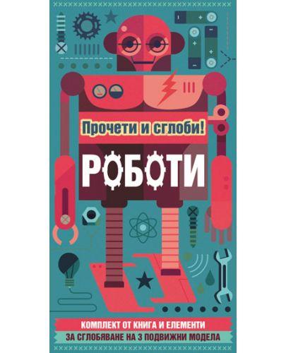 Прочети и сглоби!: Роботи - 1
