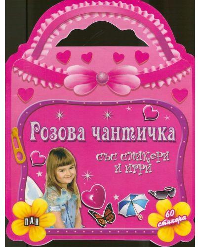 Розова чантичка със стикери и игри - 1
