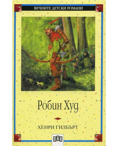 Вечните детски романи 18: Робин Худ - 1