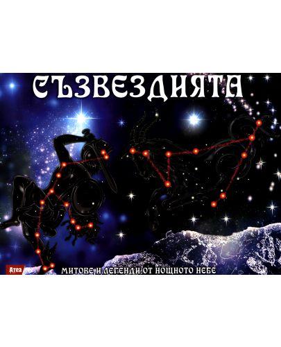 Съзвездията: Митове и легенди от нощното небе - 1