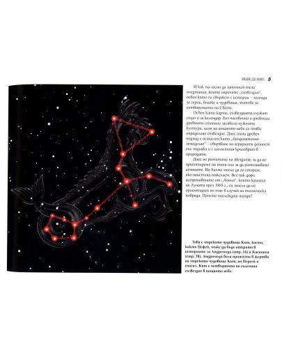 Съзвездията: Митове и легенди от нощното небе - 3