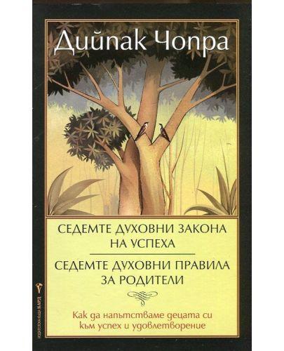Седемте духовни закона на успеха. Седемте духовни пpавила за pодители (2-ро издание) - 1