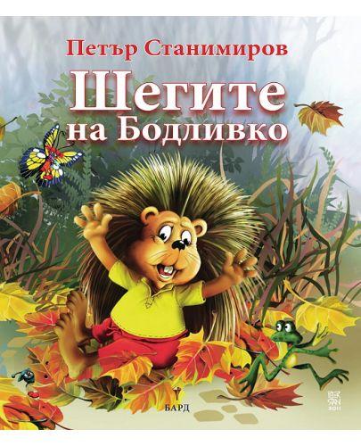 Шегите на Бодливко - 1