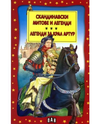 Скандинавски митове и легенди. Легенди за крал Артур - 1