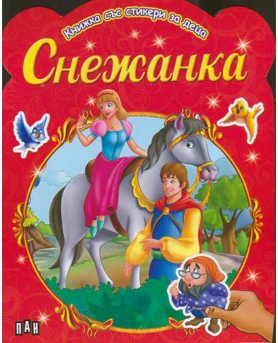 Снежанка: Книжка със стикери за деца - 1
