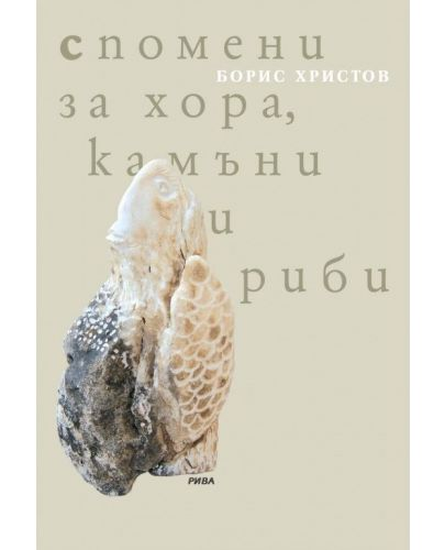 Спомени за хора, камъни и риби - 1