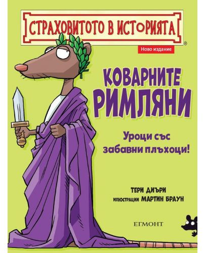 Страховитото в историята: Коварните римляни (ново издание) - 1