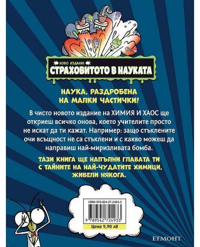 Страховитото в науката: Химия и хаос (ново издание) - 2