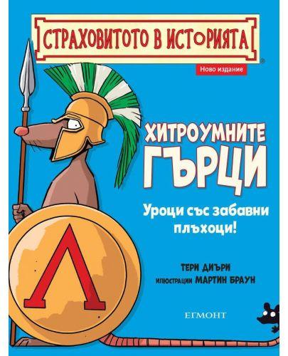 Страховитото в историята: Хитроумните гърци (ново издание) - 1