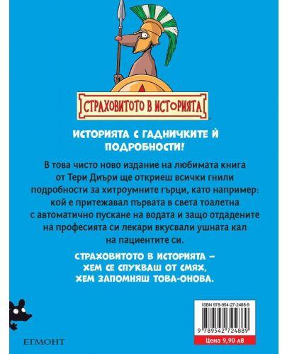 Страховитото в историята: Хитроумните гърци (ново издание) - 2