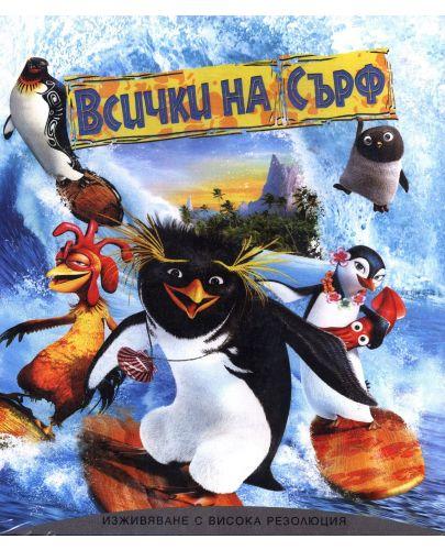 Всички на сърф (Blu-Ray) - 1