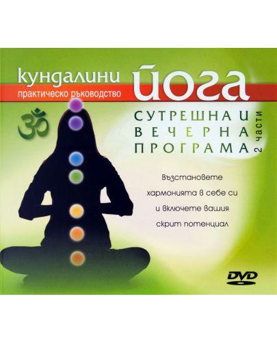 Кундалини йога - Сутрешна и вечерна програма DVD - 1