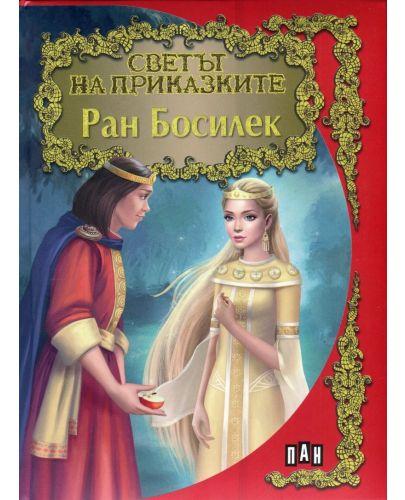 Светът на приказките: Ран Босилек - 1