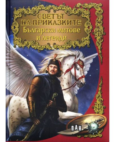 Светът на приказките: Български митове и легенди - 1