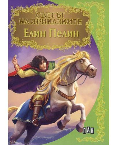Светът на приказките: Елин Пелин - 1