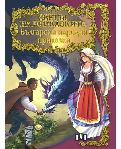 Светът на приказките: Български народни приказки - 1