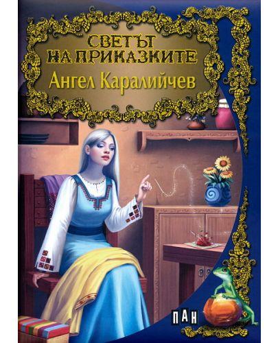 Светът на приказките: Ангел Каралийчев - 1