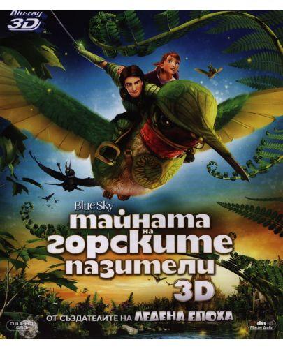 Тайната на горските пазители 3D (Blu-Ray) - 1