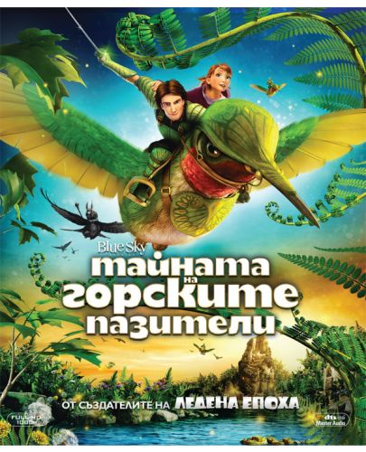 Тайната на горските пазители (Blu-Ray) - 1