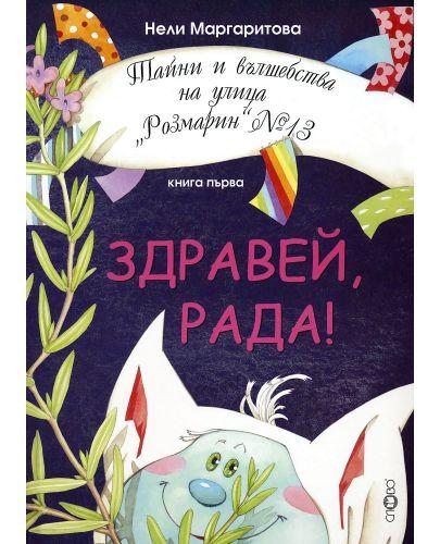 """Тайни и вълшебства на улица """"Розмарин"""" №13 - книга 1: Здравей, Рада! - 1"""