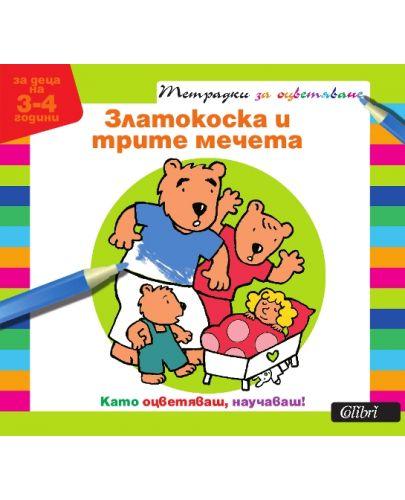 Тетрадки за оцветяване: Златокоска и трите мечета - За деца на 3-4 години - 1