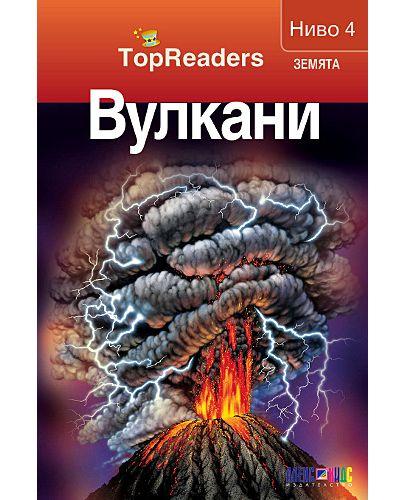 TopReaders: Вулкани - 1