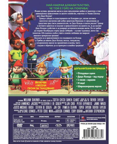 Трябва да хванем Дядо Коледа (DVD) - 3