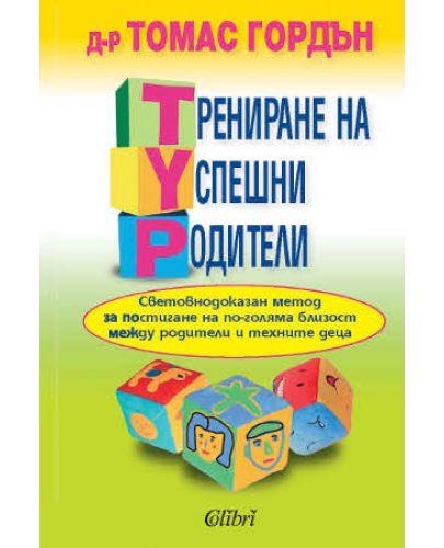 Трениране на успешни родители - 1