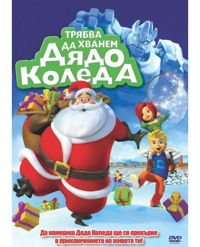 Трябва да хванем Дядо Коледа (DVD) - 1