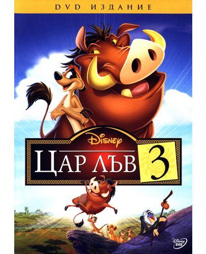 Цар Лъв 3 (DVD) - 1
