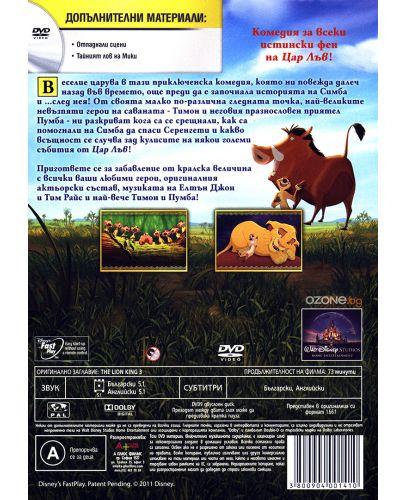 Цар Лъв 3 (DVD) - 2