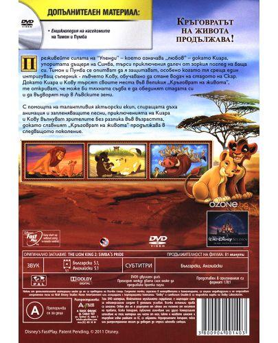 Цар Лъв 2: Гордостта на Симба (DVD) - 2