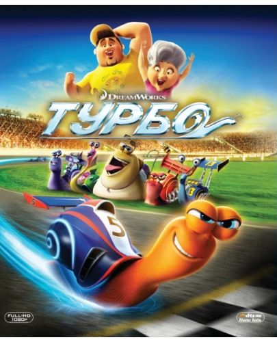 Турбо (Blu-Ray) - 1