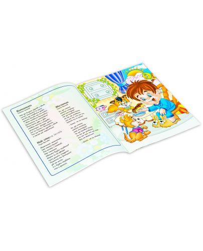 У дома часовник трака + CD (Стихчета за най-малките 5) - 3