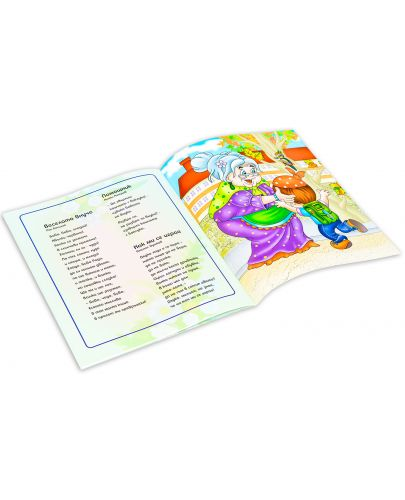 У дома часовник трака + CD (Стихчета за най-малките 5) - 5