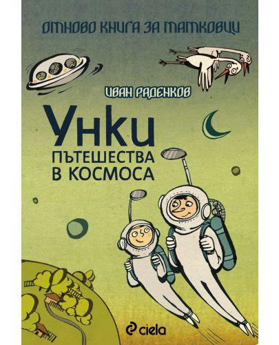 Унки пътешества в Космоса. Отново книга за татковци - 1