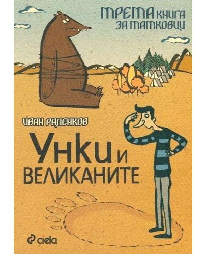 Унки и великанитe: Трета книга за татковци - 1