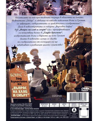 """Уолъс и Громит: """"Въпрос на хляб и смърт"""" и """"Гладко бръснене"""" (DVD) - 2"""