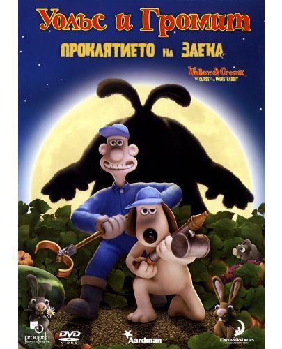 Уолъс и Громит: Проклятието на заека (DVD) - 1