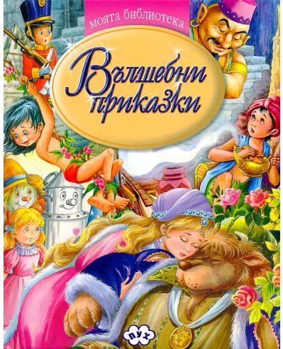 Вълшебни приказки - 1