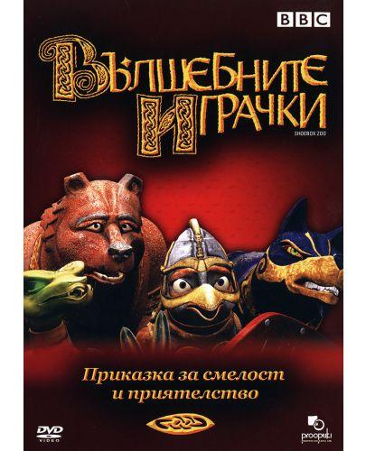 Вълшебните играчки (DVD) - 1